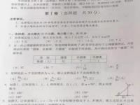 乐山2022年历年中考卷子