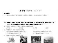乐山2022年中考理综答案
